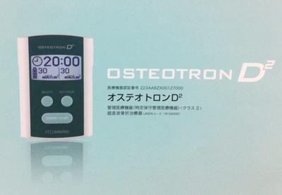 オステオトロンD2